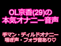 OL京香(29)のガチオナニー音声 ~発情お姉さんのエロ声~ - Product Image