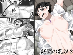 Breast Slave of Evils 2 [JUNK ISLAND]