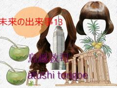 sf小説・未来の出来事13