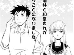 なぜか櫻井と和峯さんが付き合うことになりました。