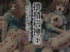 搾精病棟(4) ~性格最悪のナースしかいない病院で射精管理生活~
