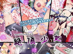 Cumming Girl Vol.2 Sonic Vibrator [Honey Moebius]