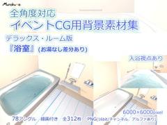 全角度対応イベントCG用背景素材集 デラックス・ルーム版『浴室』