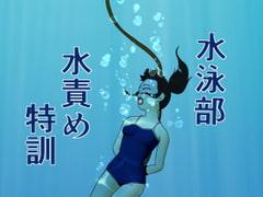 水泳部水責め特訓