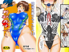 Racing Swimsuit Crisis! 16 Death to Beasts [Katsuo's private gallery]