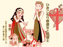 ひきこもり修道女と修道士