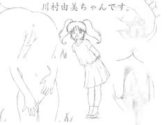 少女ヌードシリーズ/川村由美ちゃん