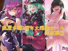 狐屋本舗2周年大感謝セール作品集(1) - Product Image