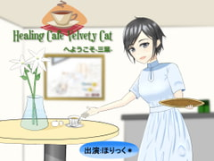 [Binaural, Hi-Res] Healing Cafe Velvety Cat: Mitsuha [Ear Cleaning, Back Massage] [Healing Caf Mochi Cat]