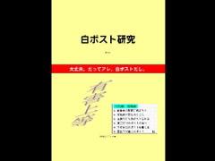 白ポスト研究第4号