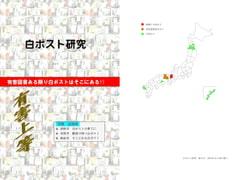 白ポスト研究第2号