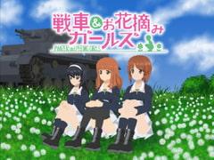 戦車&お花摘みガールズ