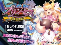 Absolute Submission Princesses - Revolution of Shame - [VALKYRIA]