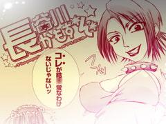 27_長谷川かもすぞ☆ 13.5