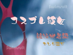 コスプレ彼女 〜競泳水着編〜 ひとり遊び - Product Image