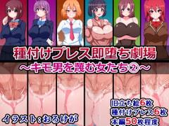 種付けプレス即堕ち劇場~キモ男を蔑む女たち(2)~