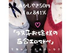 双子お嬢様の百合エロマトペ - Product Image