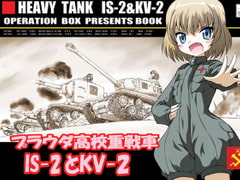 Pravda High-School Heavy Tank IS-2 & KV-2 [OPERATION BOX]