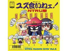 NTRじ RADIO DVD Vol.6 ダウンロード版