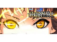夏の扉:最後の聖騎士【中国語版】