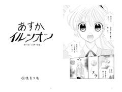 Asuka Illusion Vol.83: The Descendant of the Human World [Mikuna Shirohashi]