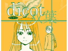 The Dicot (Japanese Edition) [Multiple-Cafe]