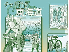 A Ride on a Bicycle on To-kai-do (Japanese Edition) [Multiple-Cafe]