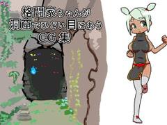 格闘家ちゃんが洞窟でひどいめにあうCG集