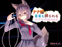 ナナ狐に射精を縛られるオナサポ初級(中級)編 - Product Image