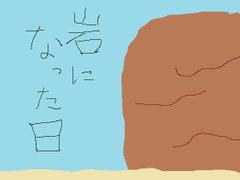 岩になった日