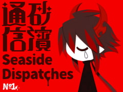 Seaside Dispatches 1 [Deep Sea-Prisoner]