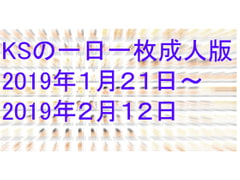 KSの一日一枚成人版2019年1月21日?2月12日
