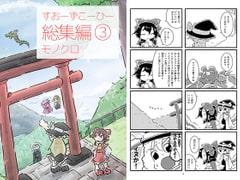 すおーずこーひー総集編(3) モノクロ