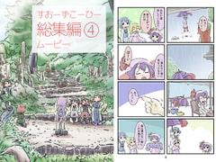 すおーずこーひー総集編4 ムービー