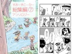 すおーずこーひー総集編7 アンソロジー