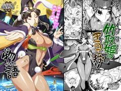 竹取姫のきのこ狩り物語