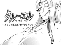 クルーエル ~エルフの女王は子作りがしたい!~