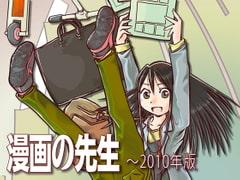 漫画の先生 ~2010