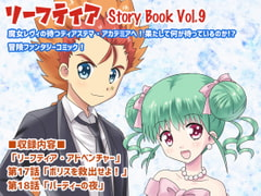 リーフティア Story Book Vol.9 [MAX Revolution]