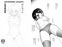 めいちゃん妄想画像集