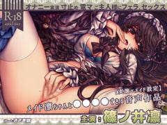 メイド凛ちゃんと◯◯◯◯できる音声作品【オナニー実演×メイド設定】 - Product Image