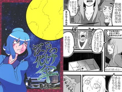 江戸の化け傘4