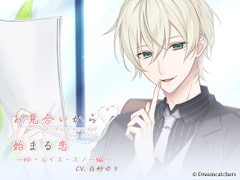 Arranged Marriage Love Story Vol. 1 Ryou Louis Snow [Dreamcatchers]