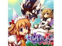 妖精戦奏曲 Scherzo of Fairy Wars