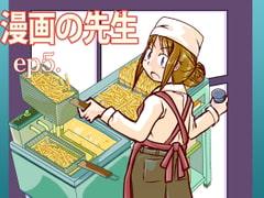 漫画の先生 ep5.
