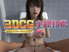 3DCG主観動画4 おまけ追加 四肢欠損 日本版