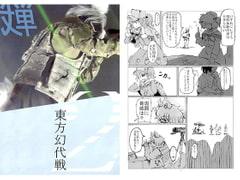 東方幻代戦2