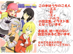 うちのこ DESIGN WORKS Vol.1