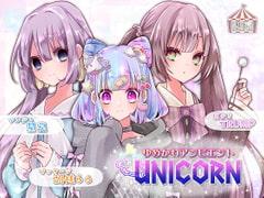 ゆめかわアンビエント UNICORN - Product Image