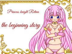 プリンセスナイト・レティーナ 第一章 〜始まりの物語 〜 ユーマ視点シナリオ